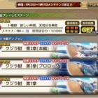 『《花騎士》 中級者団長に送る クジラ艇任務(1章17以降)』の画像