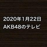 2020年1月22日のAKB48関連のテレビ