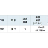 『【KO】不人気優良株のコカ・コーラを50万円分買い増しました。』の画像