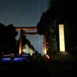 『【東京】靖国神社の御朱印②(みたままつり)』の画像
