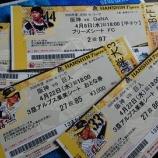 『やっと開幕!!がんばれ阪神タイガース!!』の画像