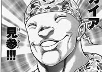 刃牙のガイア選手、東京五輪に全種目で出場決定