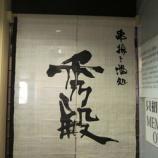 『串揚げと焼酎のお店「秀殿」におじゃましてきました!【香港グルメ/銅鑼湾(コーズウェイベイ)】』の画像