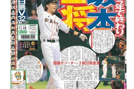 【巨人】坂本勇人、来季からキャプテンに!阿部「今年で終わり」 alt=