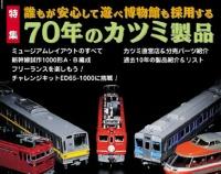 『月刊とれいん No.504 2016年12月号』の画像