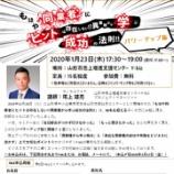 『第3回Y-bizセミナー開催決定!』の画像