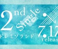 【日向坂46】2nd『ドレミソラシド』タイトルがアニソンみたいだな  楽しい曲になりそう