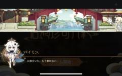 【原神】WEBイベント「岩港珍奇行紀」が始まったぞ ← ゲーム内でお知らせ開かないといけないのにwebイベントとは