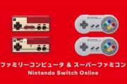 【ゲーム】SwitchでVCみたいな買い切りを復活して欲しい