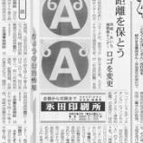 『あいち補聴器センターロゴ【ソーシャルデスタンス】が東海愛知新聞に紹介されました!』の画像