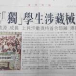 『立法会前のデモ、男子学生を模倣銃所持で逮捕』の画像