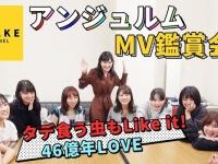 アンジュルム 新曲MV鑑賞会 急上昇ランク3位!