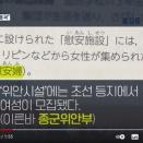 """韓国メディア「日本の菅、""""教科書で 『従軍』・『強制連行』 使わない"""" 圧迫性発言も」"""