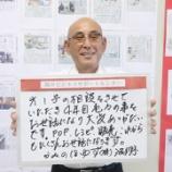 『「これからもたくさんお世話になります」 かみのほゆず 波多野さんからの声』の画像