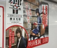 【欅坂46】車内広告で映画『響』が!