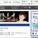 『ラジオNIKKEI【夜トレ!】出演のおしらせ♪(10月27日)』の画像