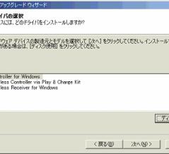 公式版の XBOX360 コントローラードライバを Windows 2000 に入れてみた