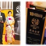 『【コンテスト】佐賀県鹿島市の老舗酒蔵が全国燗酒コンテストで最高金賞をダブル受賞!!』の画像