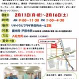 『再生家具の売り払い(入札制で超お値打ち!)蕨戸田衛生センターで始まっています(2月16日まで受付)!』の画像