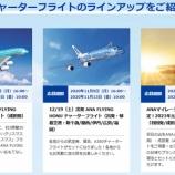 『【ANAトラベラーズ】ANA FLYING HONUチャーターフライト ---12/12、12/19、元旦の応募開始!---』の画像