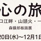 『森貘朗板画展11月20日(水)~12月1日(日)』の画像
