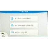 『【Wii U】Wii Uの無線LANを手動(マニュアル操作)で設定する方法を紹介しよう。例としてNECのAterm WR9500Nへつなぐ。』の画像