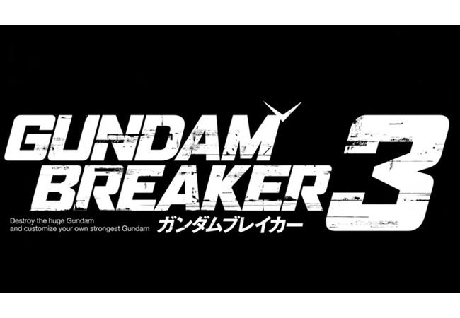 『ガンダムブレイカー3』2016年発売決定!対応機種はPS4、Vita