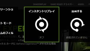 『インスタントリプレイが勝手にOFFになる時の対処【ShadowPlay】』の画像