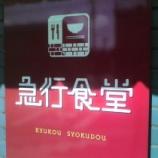 『急行食堂 / 群馬 富岡 定食 洋食』の画像