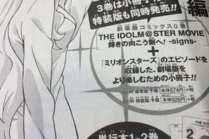 【グリマス】7月26日発売「THE IDOLM@STER」3巻特装版にダンサー組のエピソードが収録された小冊子が付属されることが判明!