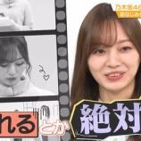『【乃木坂46】梅澤美波『森田さんにフラれるなんて絶対にイヤ!!!!!!!!!!!!』』の画像