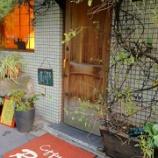 『れいの(喫茶店)(東京)』の画像