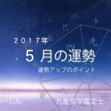 『【はまつー占い】2017年5月の運勢アップのポイントをチェック! by 九星気学鑑定士 よっち』の画像