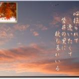 『フォト短歌「逢いたくて」』の画像