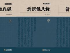 【悲報】日本氏族の26%は韓国系だという衝撃の事実が判明した模様…