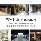 『【新星】不動産クラウドファンディングにSYLA-FUNDINGが誕生!IoTとデザインで驚異の入居率99.8%を誇る物件に1万円から投資出来る(๑•̀ㅂ•́)و✧』の画像