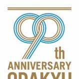 『小田急電鉄 「小田急線開業90周年記念乗車券」を限定発売』の画像