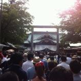 『(番外編)終戦記念日に感謝と誓いを胸に抱いて靖国神社参拝』の画像
