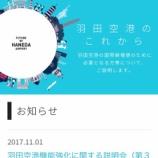 『羽田空港の機能強化のため計画されている戸田市の上を飛ぶ新飛行ルートについての説明会が来年1月21日にあいパルで開催されます。』の画像