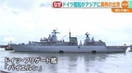 【軍事】中国、ドイツ海軍艦受け入れず…東京に11月入港見通し