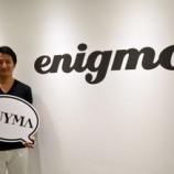 『エニグモ(3665)-田中禎人』の画像