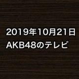 2019年10月21日のAKB48関連のテレビ