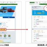 『小田急電鉄・ナビタイムジャパン 新ダイヤ対応の乗換案内特設サイトを提供開始』の画像