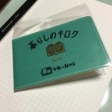 『「ナイスなミドル」でも気軽に「ライフログ」が録れる のり付きメモ キングジム「暮らしのキロク」』の画像