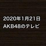 2020年1月21日のAKB48関連のテレビ