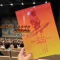 小泉のり子バレエスタジオ定期発表会
