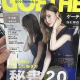 『【乃木坂46】白石麻衣、表紙ラッシュ!『GOETHE』美しすぎる表紙画像が公開!!!』の画像