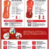 『【2017防災の日】投てき型消火用具「トスアウト」@日本ファイヤープロテクト【消火用具】【防災】【安全管理】』の画像