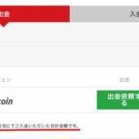 『【海外FX】ビットコイン入出金の課題3つー検討中のあなたへ』の画像