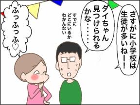 しくじり先生・初めての小学校の運動会編①